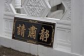 990425土城承天禪寺、板橋藝文特區:tn_IMGP4842.JPG