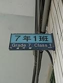 981205明志國中:tn_P1030743.JPG
