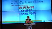 108年5月9日中華電信總經理交接典禮:L1325999.JPG