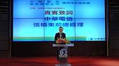 108年5月9日中華電信總經理交接典禮:L1326042.JPG