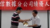 107年6月22日數據分公司表揚傑出績優人員頒獎典禮:L1296496.JPG