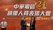 109年7月1日星期一109年中華電信慶祝24周年績優人員頒獎典禮表揚大會活動照片:
