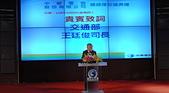 108年5月9日中華電信總經理交接典禮:L1326032.JPG