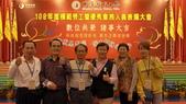中華電信工會108年3月8日星期五舉辦 模範勞工暨優秀會務人員表揚大會:L1322989.JPG