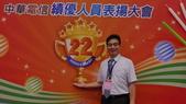 107年7月5日星期四中華電信慶祝22周年績優人員頒獎典禮表揚大會活動:L1296597.JPG