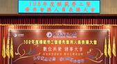 中華電信工會108年3月8日星期五舉辦 模範勞工暨優秀會務人員表揚大會:L1322978.JPG