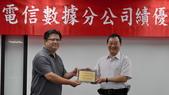 107年6月22日數據分公司表揚傑出績優人員頒獎典禮:L1296482.JPG