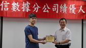 107年6月22日數據分公司表揚傑出績優人員頒獎典禮:L1296491.JPG