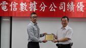 107年6月22日數據分公司表揚傑出績優人員頒獎典禮:L1296486.JPG