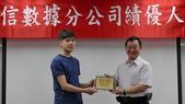 107年6月22日數據分公司表揚傑出績優人員頒獎典禮:L1296492.JPG