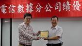 107年6月22日數據分公司表揚傑出績優人員頒獎典禮:L1296476.JPG