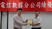 107年6月22日數據分公司表揚傑出績優人員頒獎典禮:L1296477.JPG