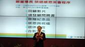 108年4月22日舉辦中華電信鄭優董事長榮退茶會:L1325509.JPG