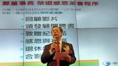 108年4月22日舉辦中華電信鄭優董事長榮退茶會:L1325512.JPG