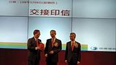 108年5月9日中華電信總經理交接典禮:L1325930.JPG