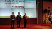 108年5月9日中華電信總經理交接典禮:L1325939.JPG