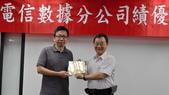 107年6月22日數據分公司表揚傑出績優人員頒獎典禮:L1296479.JPG