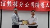 107年6月22日數據分公司表揚傑出績優人員頒獎典禮:L1296485.JPG