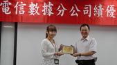 107年6月22日數據分公司表揚傑出績優人員頒獎典禮:L1296488.JPG