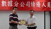 107年6月22日數據分公司表揚傑出績優人員頒獎典禮:L1296494.JPG