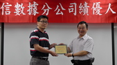 107年6月22日數據分公司表揚傑出績優人員頒獎典禮:L1296495.JPG