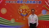 107年7月5日星期四中華電信慶祝22周年績優人員頒獎典禮表揚大會活動:L1296596.JPG