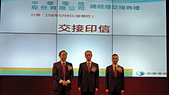 108年5月9日中華電信總經理交接典禮:L1325928.JPG