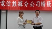 107年6月22日數據分公司表揚傑出績優人員頒獎典禮:L1296489.JPG