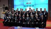 108年5月9日中華電信總經理交接典禮:L1326230.JPG