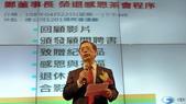 108年4月22日舉辦中華電信鄭優董事長榮退茶會:L1325513.JPG