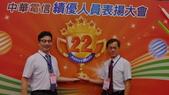 107年7月5日星期四中華電信慶祝22周年績優人員頒獎典禮表揚大會活動:L1296600.JPG