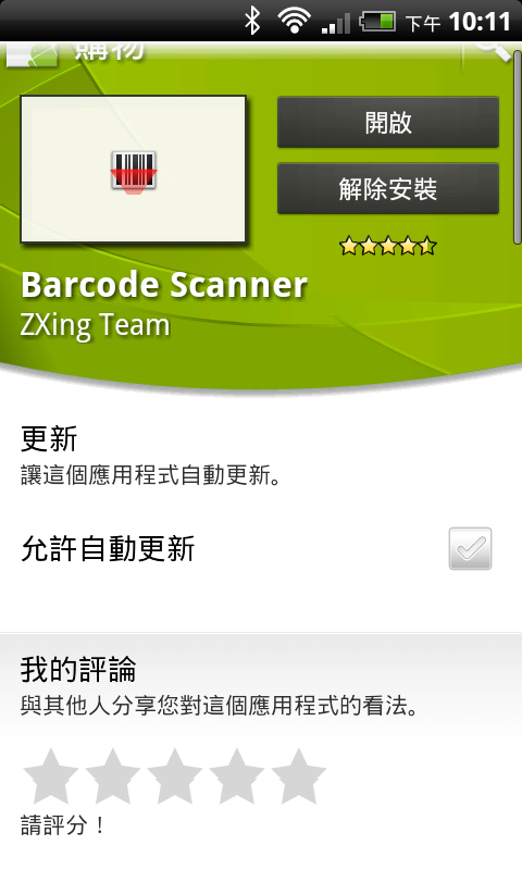 htc:qrcode.png