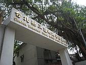 我的童年--興華國小附設幼稚園:IMG_4779.jpg