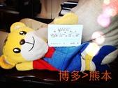 九州自由行 01.11~18.2014:(01.13)新幹線