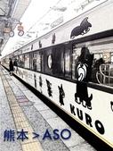 九州自由行 01.11~18.2014:(01.13)轉搭觀光列車ASOBOY