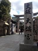 京阪神自由行 01.30~02.07.2015:0201 大阪天滿宮