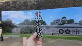日本九州 02.24.2012:門票