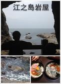 東京自由行 06.21~29.2014:岩屋值得一看