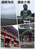 東京自由行 06.21~29.2014:灌藍高手之湘南海岸
