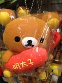 日本九州 02.25.2012:兄弟倆喜歡的拉拉熊(明太子口味的喔)哈