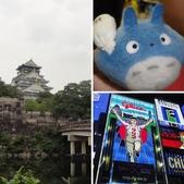 京阪神自由行 06.25.2013:相簿封面