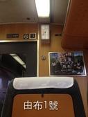 九州自由行 01.11~18.2014:(01.12)開始第一天的行程前往由布院