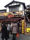 九州自由行 01.11~18.2014:(01.12)很多人在排隊,賣什麼呢?