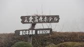 日本九州 02.25.2012:三愛高原