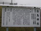 日本九州 02.25.2012:白鳥神社