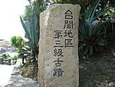 戀戀馬祖之東筥後續:DSC02520.JPG