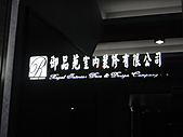 御品苑-公司照片:logo2.JPG