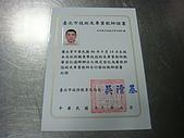 各式證照:DSC05881.JPG