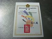 各式證照:DSC05885.JPG