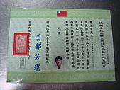各式證照:DSC05912.JPG
